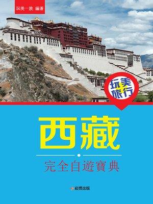 cover image of 玩美旅行 西藏完全自遊寶典