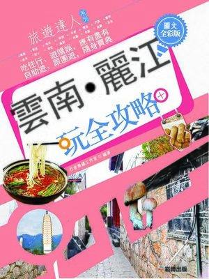 cover image of 雲南·麗江玩全攻略 圖文全彩版