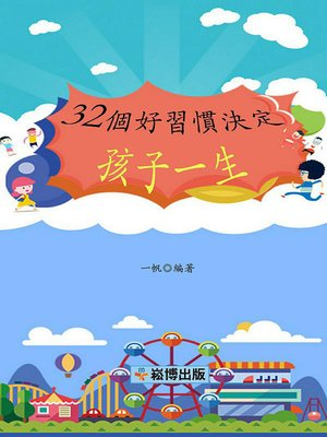 cover image of 32個好習慣決定孩子一生