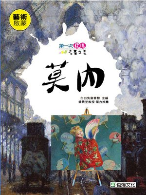 cover image of 第一次發現名畫之美—莫內