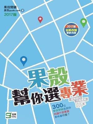 cover image of 果殼幫你選專業(2017版)