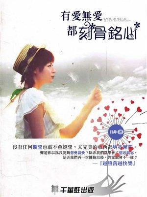 cover image of 有愛無愛,都刻骨銘心