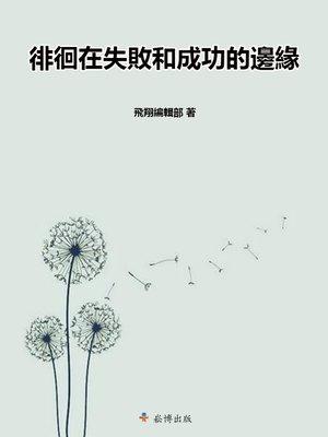 cover image of 徘徊在失敗和成功的邊緣