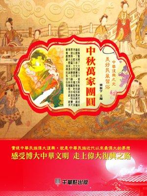 cover image of 中秋萬家團圓