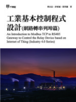 cover image of 工業基本控制程式設計(網路轉串列埠篇) (An Introduction to Modbus TCP to RS485 Gateway to Control the Relay Device based on Internet of Thing (Industry 4.0 Series))