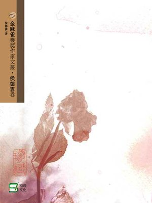 cover image of 金麻雀獲獎作家文叢侯德雲卷