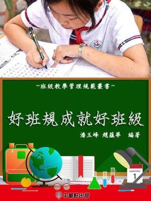 cover image of 好班規成就好班級