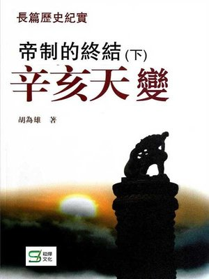 cover image of 帝制的終結(下)辛亥天變
