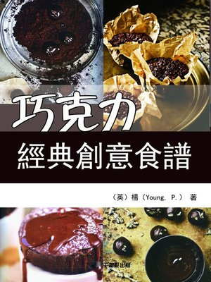 cover image of 巧克力經典創意食譜