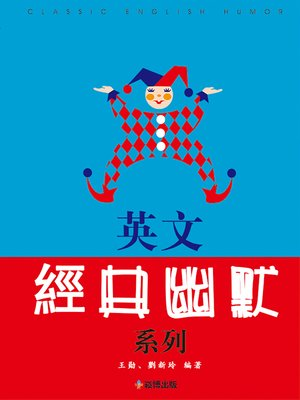 cover image of 英文經典幽默系列