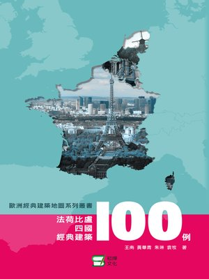 cover image of 法荷比盧四國經典建築100例