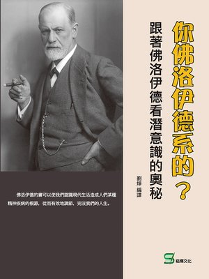 cover image of 你佛洛伊德系的?