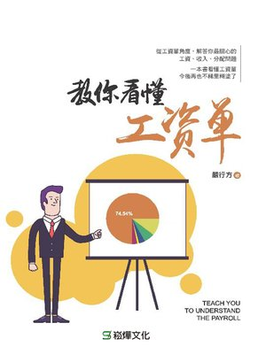 cover image of 教你看懂工資單