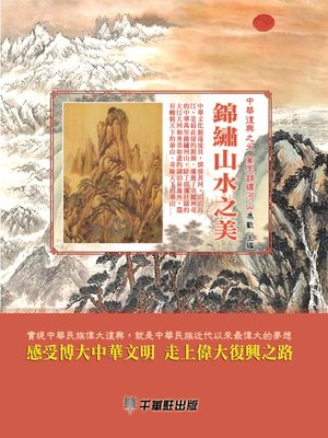 cover image of 錦繡山水之美