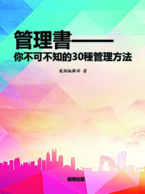 cover image of 管理書妳不可不知的30種管理方法