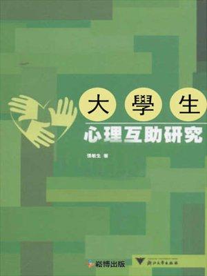 cover image of 大學生心理互助研究