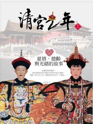 cover image of 清宮二年(上)