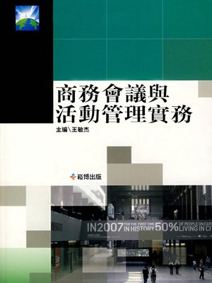 cover image of 商務會議與活動管理實務