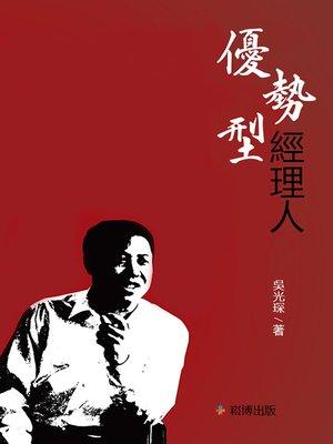 cover image of 優勢型經理人