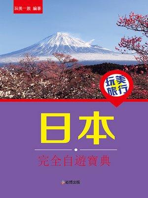 cover image of 玩美旅行 日本完全自遊寶典