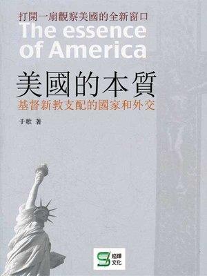 cover image of 美國的本質