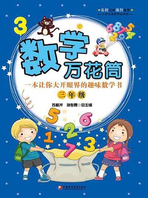 cover image of 数学万花筒