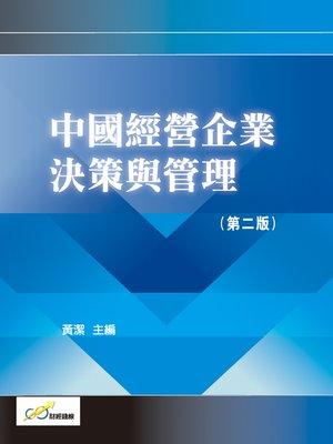 cover image of 中國經營企業決策與管理(第二版)