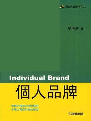 cover image of 個人品牌