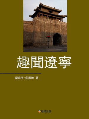 cover image of 趣聞遼寧