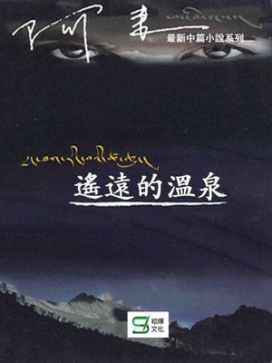 cover image of 遙遠的溫泉