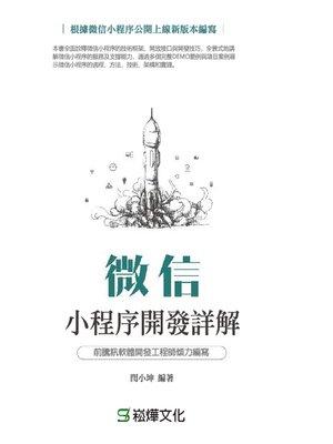 cover image of 微信小程序開發詳解