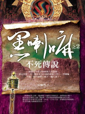 cover image of 黑喇嘛2 不死傳說