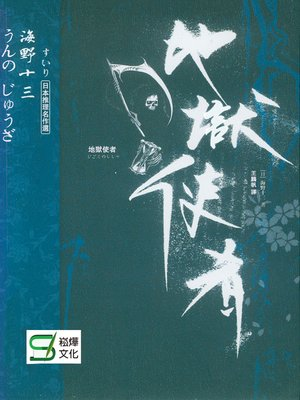 cover image of 地獄使者