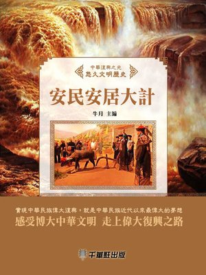 cover image of 安民安居大計