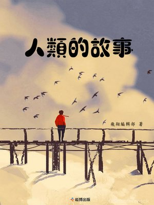 cover image of 人類的故事
