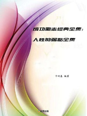 cover image of 成功勵志經典全集