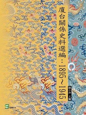 cover image of 廈台關係史料選編