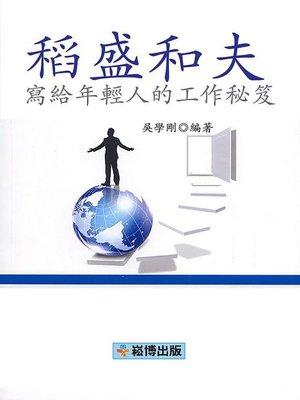 cover image of 稻盛和夫寫給年輕人的工作秘笈
