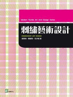 cover image of 刺繡藝術設計