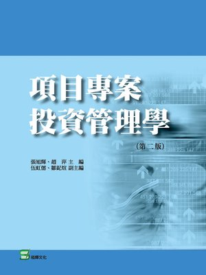 cover image of 項目專案投資管理學(第二版)