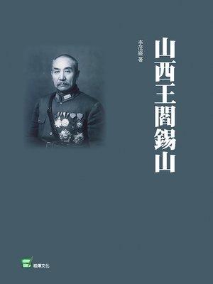 cover image of 山西王閻錫山