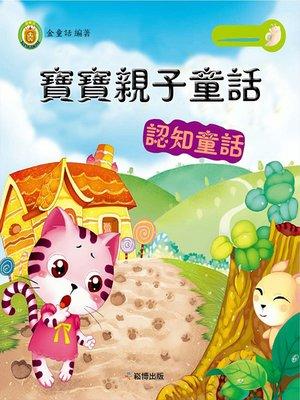 cover image of 寶寶親子童話 認知童話