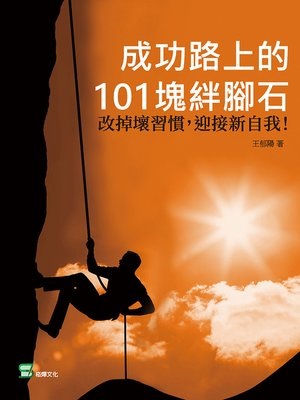 cover image of 成功路上的101塊絆腳石