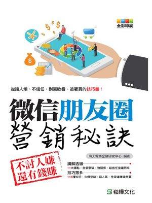 cover image of 微信朋友圈營銷秘訣