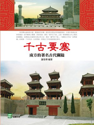 cover image of 千古要塞