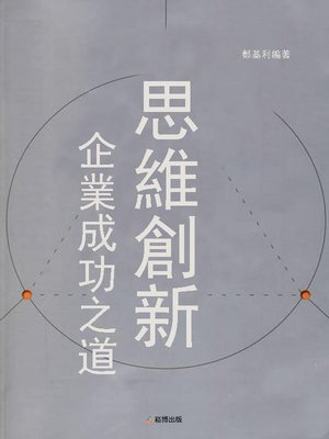 cover image of 思維創新 企業成功之道