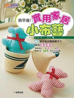 cover image of 簡單做!實用家居小布藝
