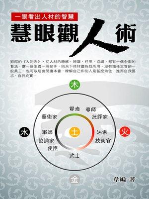 cover image of 慧眼觀人術