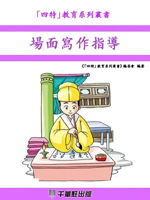 cover image of 場面寫作指導
