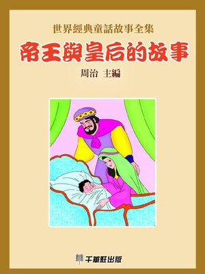 cover image of 帝王與皇后的故事